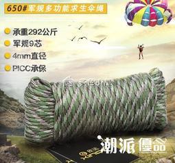 登山繩軍規9芯傘繩戶外繩子傘兵繩戰狼編織手鏈安全繩--天際