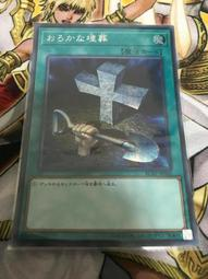 【小米英雄】日紙RC02-JP040 愚蠢的埋葬 (半鑽)