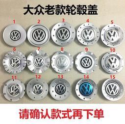 福斯VW 新老款帕薩特Passat V6 B5 7孔8孔10孔11孔14孔 領馭改裝汽車輪轂中心蓋 輪胎蓋 輪轂蓋標