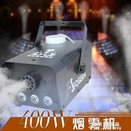 煙霧機 400W遙控舞台煙霧機LED變色煙霧發生器彩色噴煙機舞台燈光【Coconut小象】