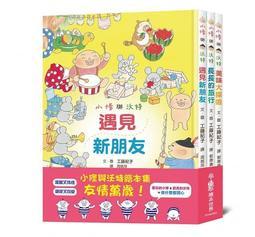 《小樹苗童書》小修與沃特繪本集:友情萬歲!  小魯  定價920元