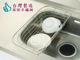 不鏽鋼廚房收納架 置物架 瀝水架 水槽架 餐具架 碗盤瀝乾架 蔬果籃 橢圓水槽籃 台灣製造 不銹鋼架 滿額禮 廚衛舖