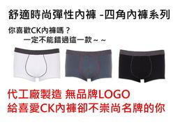 (戶外玩家-小馬)CK 代工廠 Pro Stretch Reflex  U-7071 勁灰帶排汗四角內褲 (產品無 Calvin Klein CK 的商標)