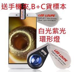 獨家送手機夾,b+c貨標本 英國TRIPLET 20倍珠寶放大鏡帶燈 鑑定珠寶翡翠B+C貨 高清光學 LED UV燈