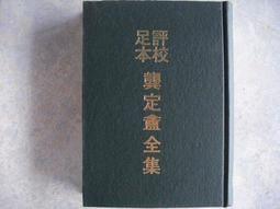 評校足本龔定盫全集(大32k.約500頁.精裝)(庫存書)