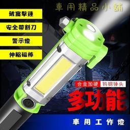汽車必備 LED 多功能 磁吸 工作燈 警示燈  安全帶割刀 玻璃擊破 逃生鎚 伸縮式磁棒 撿拾器