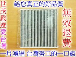 世茂嚴選 台灣製造 HONDA FIT 原廠型高效率 蜂巢式顆粒活性碳 冷氣濾網