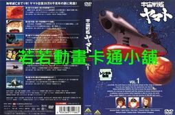 宇宙戰艦大和號第1~3季+全OVA(已完結)贈品區任挑