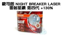 我愛車生活]OSRAM(保固3個月送T10)歐司朗雷射星鑽 第四代 NIGHT BREAKER LASER+130%H7