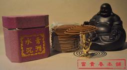【富貴春本舖】高級青洲水沉小盤香,每盒48片,每片可點3-4小時。滿千免運唷~禮佛、淨身必備香品。