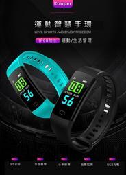 便宜3C量販  Kooper 智慧運動手環-HBL-01 可測血壓血氧'IP68防水(黑/綠/藍/紫/紅)