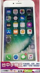 台中手機王[公司貨] 蘋果 Apple iPhone 7 32GB 玫瑰金 中古/二手機 9成新