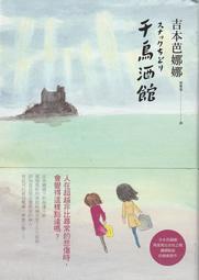 《千鳥酒館》ISBN:9571367265│時報文化 吉本芭娜娜