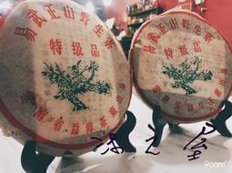 【沐之屋】(茶餅)2002年 雲南 綠大樹 普洱茶 勐海茶廠 七子餅 易武正山野生茶  陳年普洱