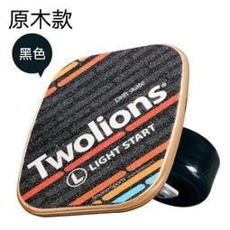 【瘋火輪】✔️漂移板 飄移板 Twolions 雙獅極限漂移板【 原木款】四輪滑板 龍板/蛇板/直排輪/溜冰鞋