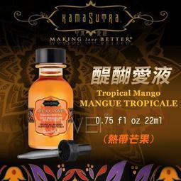 ~想你的夜*美國KAMA SUTRA.醍醐愛液Tropical Mango (熱帶芒果金方)22mlKS-12005