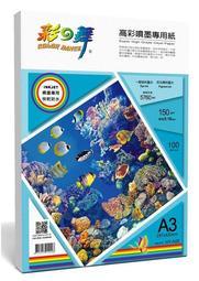 彩之舞 HY-A05 高彩噴墨專用紙 150g A3 100張