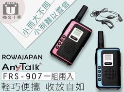 【聯合小熊】免運 送耳機 ROWA AnyTalk FRS-907 1W 免執照無線對講機 無線電 高功率