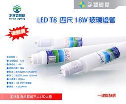 【宇豐國際】木林森 LED T8 4尺18W燈管 Led 玻璃燈管 全電壓 日光燈管,另有東亞 旭光 大友