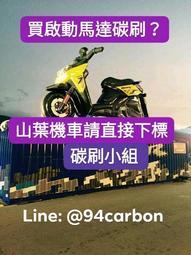 【碳刷小組】愛將 RS100啟動馬達碳刷山葉 風光 競戰100 Jog Super Four  CUXi IS 115