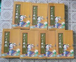 絕版武俠小說-《十二金錢鏢.全7冊》作者:白羽》葉洪生 批校 :民國73年聯經初版