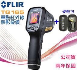【攝界】公司貨 含硬殼收納包 來電再優惠 FLIR TG165 紅外線熱影像儀 溫度槍 點溫槍 80*60 熱顯像