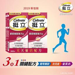 costco線上代購 #125579 CALTRATE 挺立葡萄糖胺強化錠 300錠(150錠X2瓶)