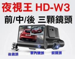 真正MOV格式才是真高清【夜視王 HD-W3】三鏡頭/3路車內行車記錄器/前內雙鏡頭+車後鏡頭/計程車/出租車/娃娃車