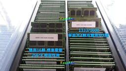 @精品巫@舊筆電升級 SODIMM hynix DDR3 1333 4G 256*8 相容性佳 1.5V電壓