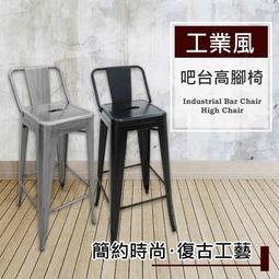 【 完美家飾 】 法式工業風有背高腳鐵椅(坐高75公分)