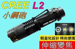 雲火科技-美國CREE XM-L2 LED小鋼砲伸縮變焦調光手電筒強光1200流明超亮光騎車登山露營