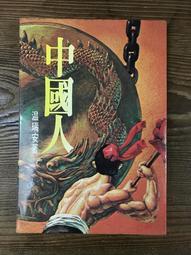 【靈素二手書】《 中國人 》.溫瑞安 著.皇冠第一版
