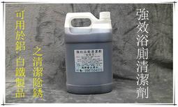五送一~強效浴廁清潔劑~馬桶清潔劑~洗手台清潔劑~水龍頭清潔劑