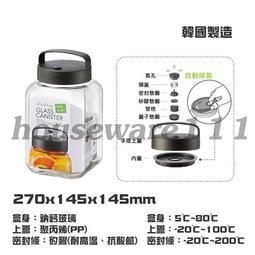 3.4公升樂扣單向排氣閥玻璃密封罐 LLG554  手提式 儲藏瓶 可儲放咖啡豆