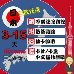 ㊕【不降速 吃到飽】日本 3-15天 手機 4G 上網 網卡/漫遊/網路/SIM 卡 旅遊 無限 流量 東京 大阪 現貨