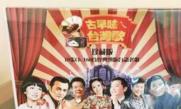 【台灣博土TWBT】全新 古早味ㄟ台灣歌 經典大碟  10張CD  160首經典頭版台語老歌