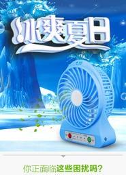 【新款特惠中 】USB充電 風扇 送18650鋰電+充電線 三段風力,USB風扇,迷你風扇,小風扇,夾扇,立扇,手持風扇