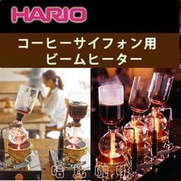 【豐原哈比店面經營】☆免運☆日本 HARIO 咖啡虹吸壺加熱器 鹵素燈/光爐 現貨供應