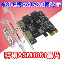 【千岱電腦】全新 PCI-E 轉 SATA3 eSATA3 擴充卡/支援開機/台灣晶片/PCIE 轉 SATA3