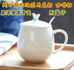 『豬豬小舖』骨瓷 馬克杯 咖啡杯 附蓋子 隨行杯 耐熱 簡約 造型 創意 純白 陶瓷 水杯 玻璃杯 星巴克 400ml