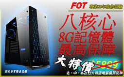八核心主機 8G記憶體 贈500G硬碟 英雄聯盟 LOL AVA 天堂多開 模擬器 絕地求生 吃雞 8核心
