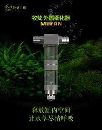 牧梵工具 水族用品 CO2 外置式霧化器 擴散器 細化器