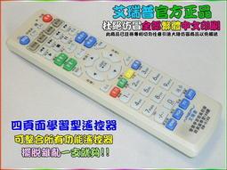 【金愛買】I-S013 台灣艾瑞普 RM-5168 智慧學習型遙控器 188鍵 學習型 遙控器 萬用遙控器 複製 拷貝