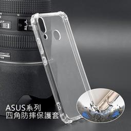 ASUS ZenFone 5(2018)/5Z Zefone6 2019 四角全包防摔套(氣囊)手機殼 保護套