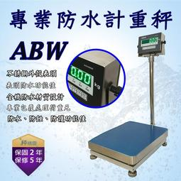 磅秤 電子秤 防水秤 ABW-75kg(30x40) 白鐵台秤 不銹鋼防水秤 計重秤--保固兩年【秤精靈】