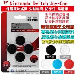 ☆電玩遊戲王☆新品現貨 Nintendo Switch Joy-Con手把控制器類比套搖桿套香菇頭條紋防滑矽膠保護套