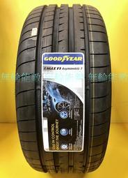 全新輪胎 GOODYEAR 固特異 F1 Asymmetric 3 F1A3 205/45-17 斯洛文尼亞 (含裝)