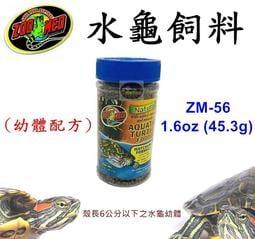 【樂魚寶】ZM-56美國ZOO MED - 天然 澤龜 水龜 飼料 幼體配方 1.6oz / 45.3g 箱龜 幼龜