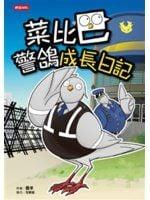 《菜比巴警鴿成長日記》ISBN:9571368679│時報出版│蠢羊│些微泛黃