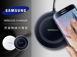 三星 SAMSUNG 無線充電器 GALAXY S6 /S7 /S8 /S9 Edge 無線充電板 QI桌充